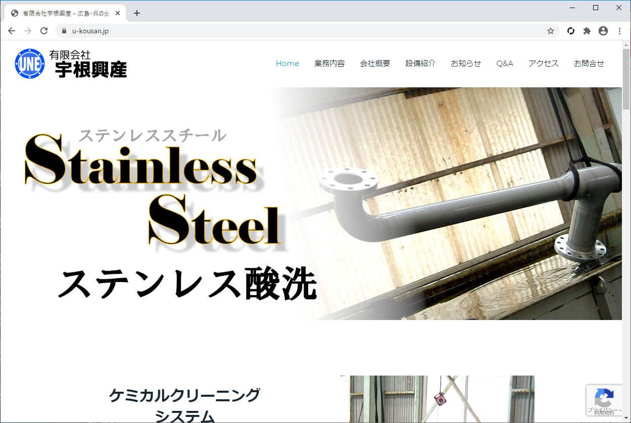 宇根興産ウェブサイトリニューアル